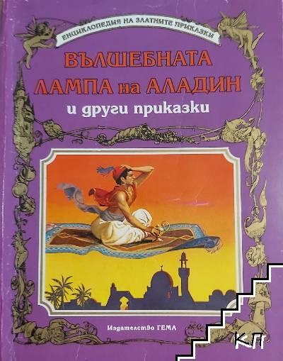 Вълшебната лампа на Аладин и други приказки