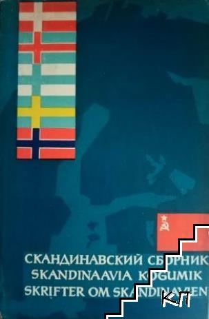 Скандинавский сборник / Skandinaavia kogumik / Skrifter om Skandinavien