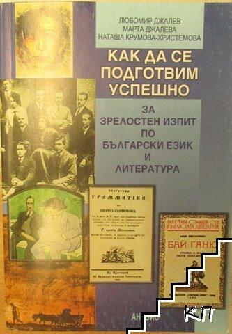 Как да се подготвим успешно за зрелостен изпит по български език и литература