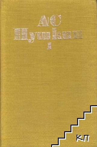 Избрани произведения в шест тома. Том 1: Стихотворения 1814-1824