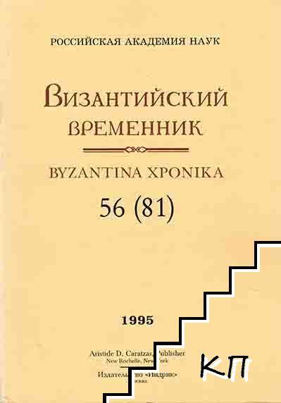 Византийский Временник. Том 56 (81)