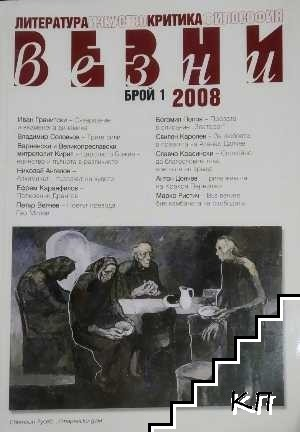 Везни. Бр. 1 / 2008