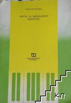 Азбука за най-малките пианисти