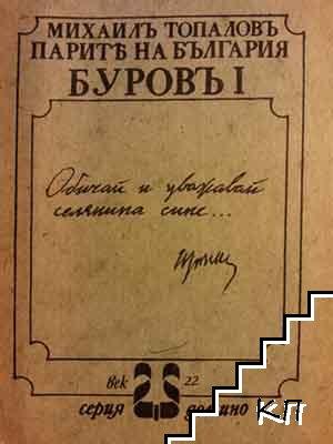 Парите на България. Буровъ. Книга 1