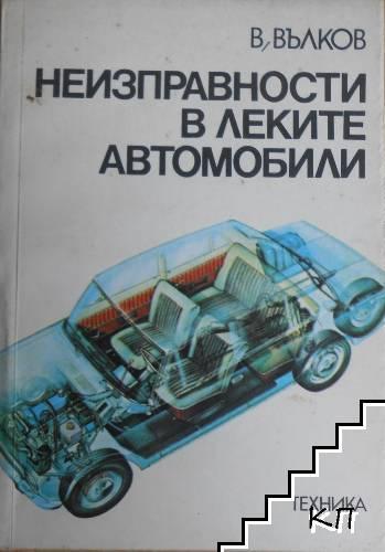 Неизправности в леките автомобили