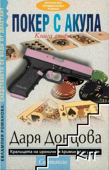 Покер с акула. Книга 2