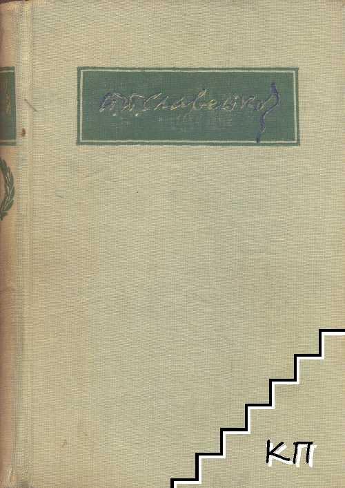Събрани съчинения в осем тома. Том 3: Кървава песен