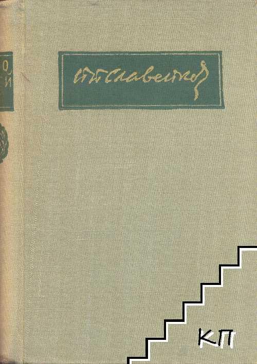 Събрани съчинения в осем тома. Том 4: Критика