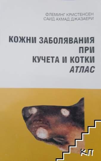 Кожни заболявания при кучета и котки. Атлас