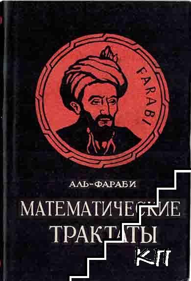 Математические трактаты