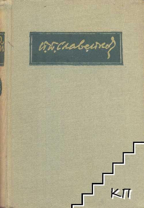 Събрани съчинения в осем тома. Том 5