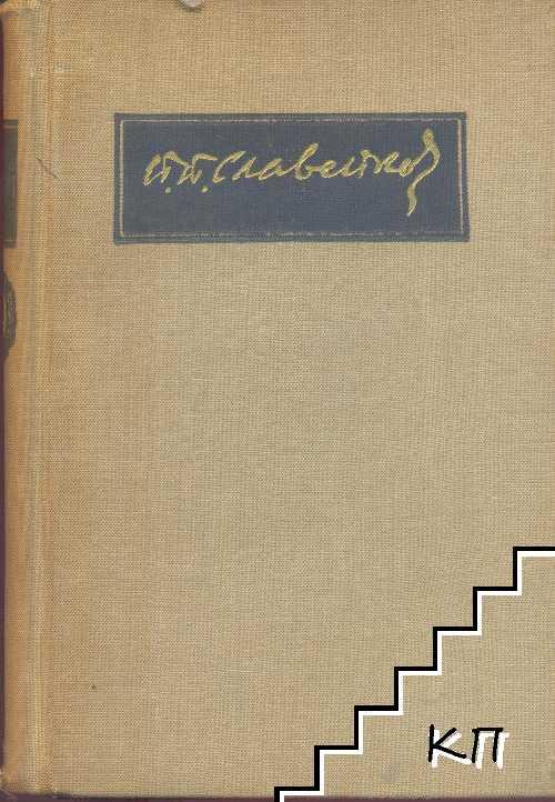 Събрани съчинения в осем тома. Том 6: Стихотворения и поеми