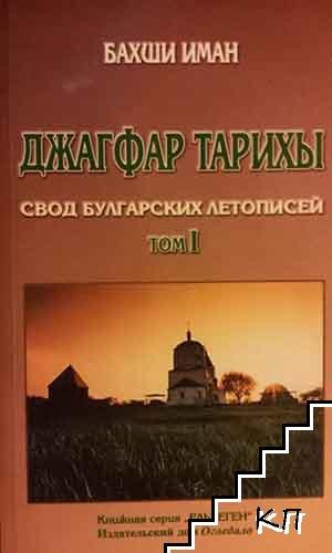 Джагфар тарихы. Том 1: Свод Булгарских летописей 1680 г.