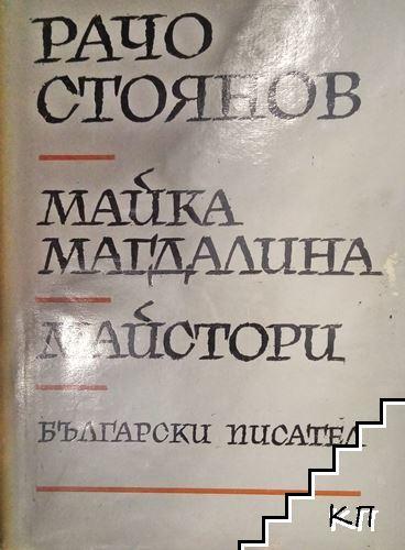 Майка Магдалина; Майстори