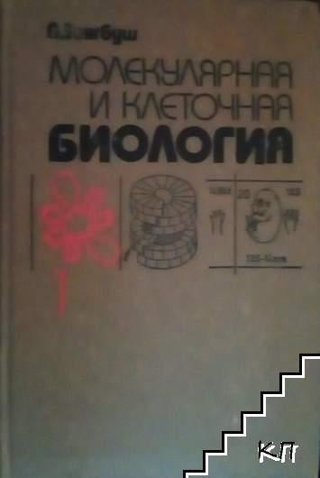 Молекулярная и клеточная биология в трех томах. Том 1