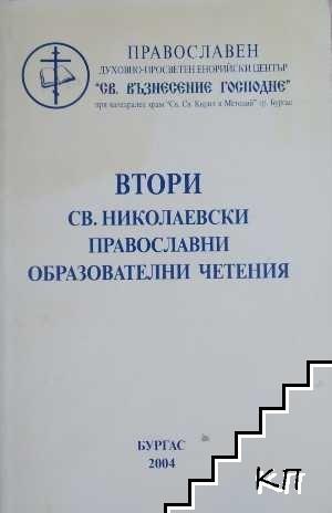 """Втори """"Св. Николаевски"""" православни образователни четения"""