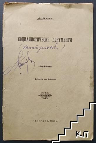 Социалистически документи