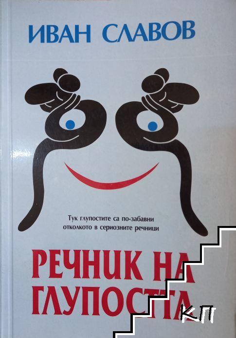 Речник на глупостта
