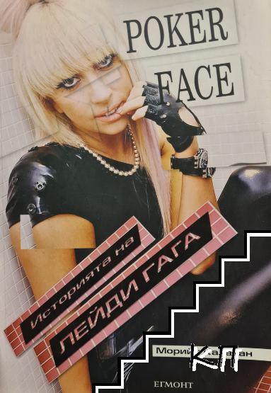 Историята на лейди Гага