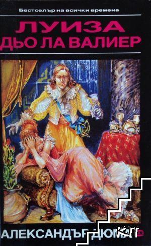 Луиза дьо Валиер. Том 3