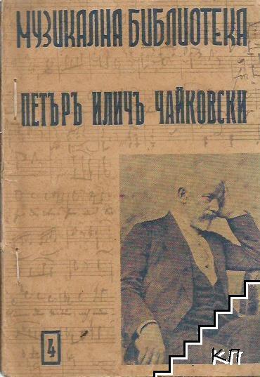 Петъръ Иличъ Чайковски