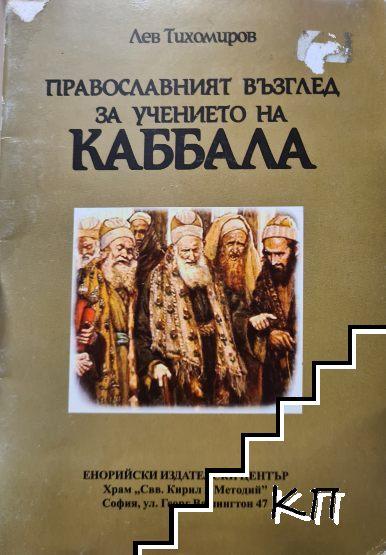 Православният възглед за учението на Каббала