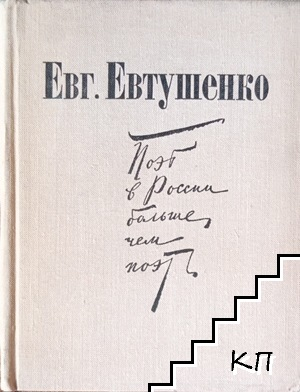 Поэт в России - больше, чем поэт