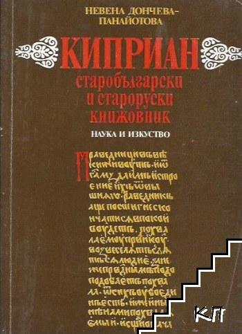 Киприан - старобългарски и староруски книжовник