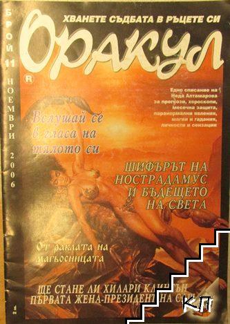 Оракул. Бр. 11 / 2006