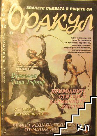 Оракул. Бр. 12 / 2006