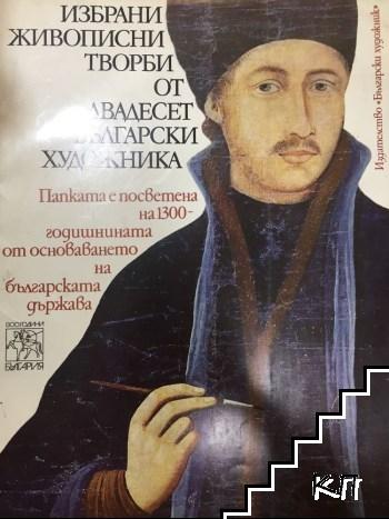 Избрани живописни творби от двадесет български художника