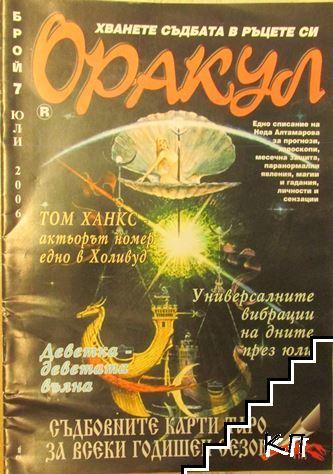 Оракул. Бр. 7 / 2006