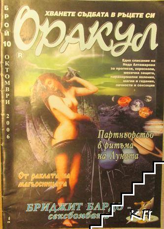Оракул. Бр. 10 / 2006