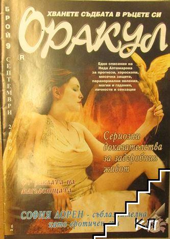 Оракул. Бр. 9 / 2006