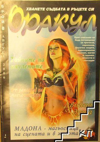 Оракул. Бр. 8 / 2006