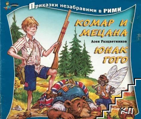 Комар и Мецана; Юнак Гого