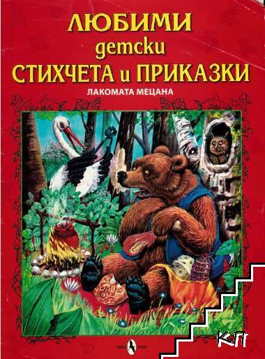 Любими детски стихчета и приказки: Лакомата мецана
