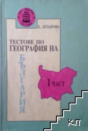 Тестове по география на България. Част 1