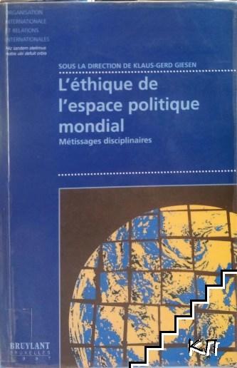 L'éthique de l'espace politique mondial