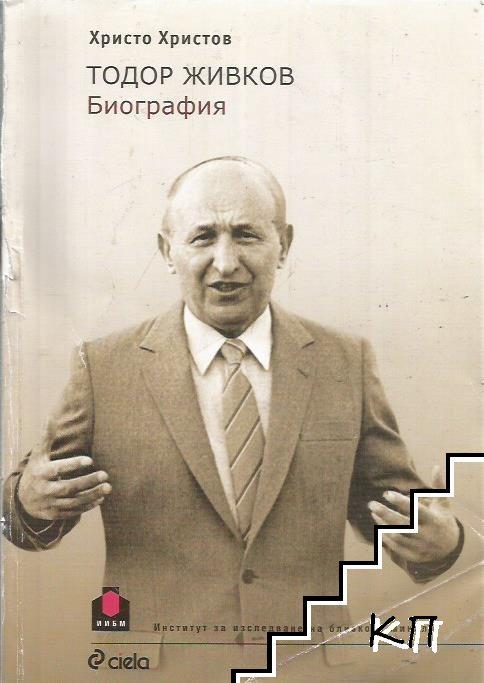 Тодор Живков. Биография