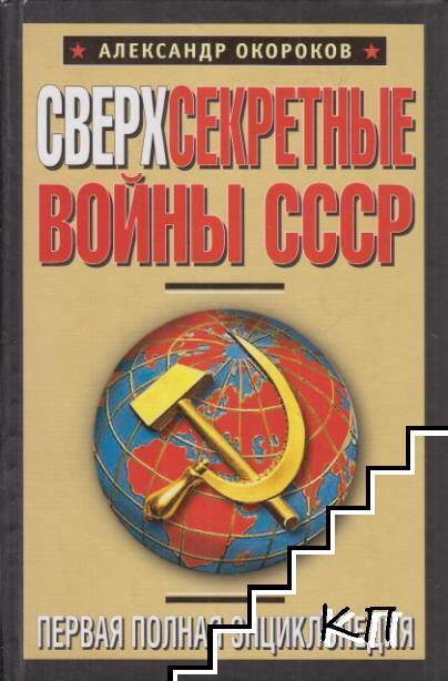 Сверхсекретные войны СССР