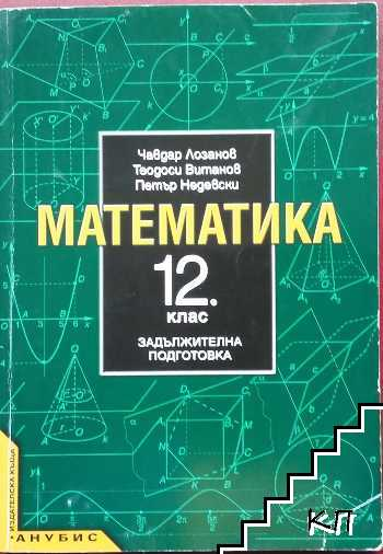 Математика за 12. клас. Задължителна подготовка