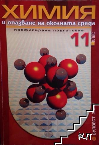 Химия и опазване на околната среда за 11. клас