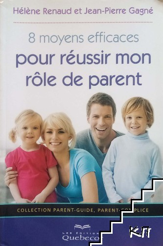 8 moyens efficaces pour réussir mon rôle de parent