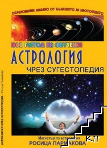Астрология чрез сугестопедия: Нов метод на обучение