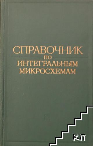 Справочник по интегральным микросхемам