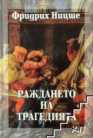 Раждането на трагедията и други съчинения