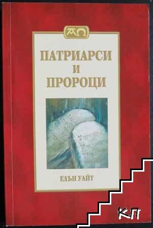 Патриарси и пророци
