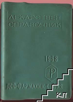 "Лекарствен справочник на ДСО ""Фармахим"""