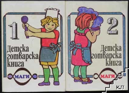 Детска готварска книга. Част 1-2